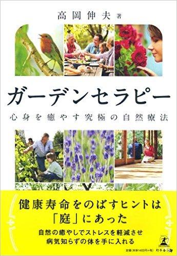 ガーデンセラピー 心身を癒やす究極の自然療法