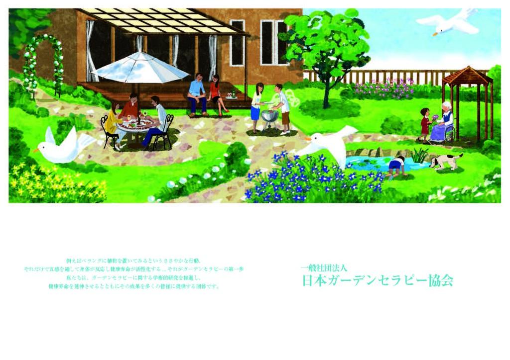日本ガーデンセラピー協会プロフィール1