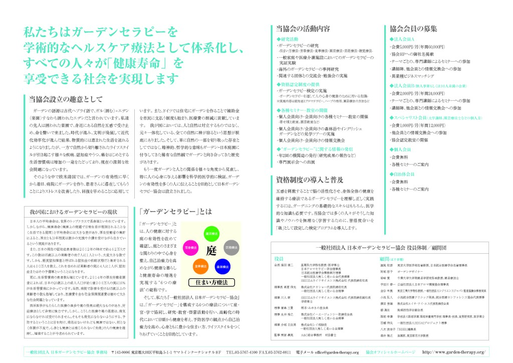 日本ガーデンセラピー協会プロフィール2