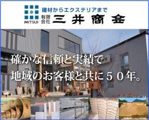 三井商会リンク