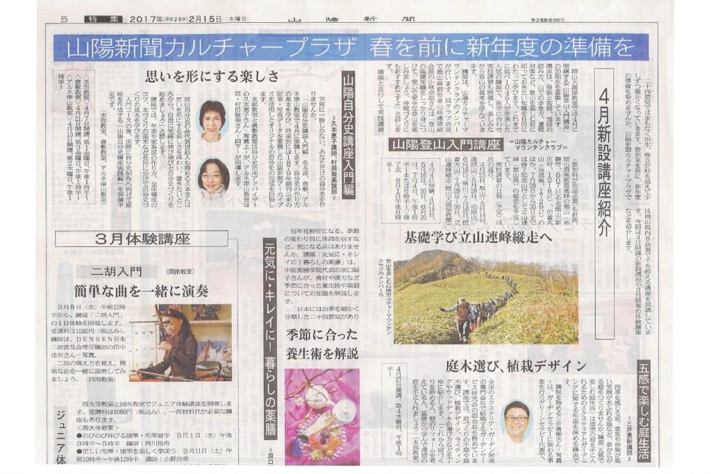 山陽新聞朝刊掲載1