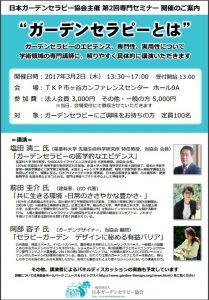 日本ガーデンセラピー協会第2回専門セミナ