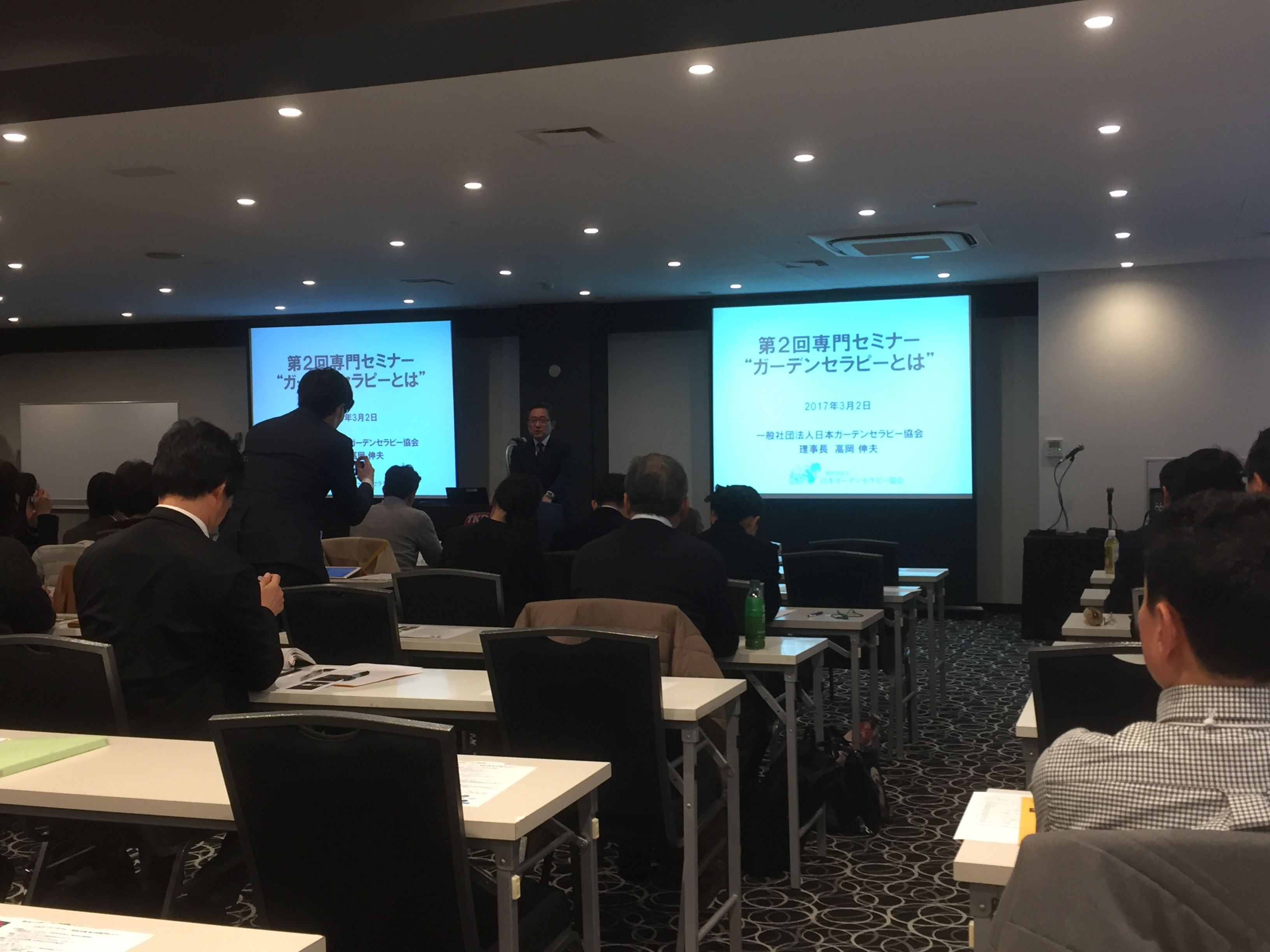 日本ガーデンセラピー協会専門セミナー講演1