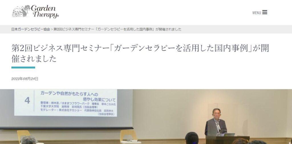 日本ガーデンセラピー協会ニュース&レポート